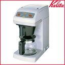 【送料無料】Kalita〔カリタ〕業務用コーヒーメーカー 12杯用 ET-250 〔ドリップマ…