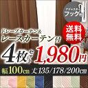 カーテン 4枚セット ドレープカーテン レースカーテン送料無料 カーテ...