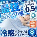 ☆最終処分☆QMAX0.5接触冷感やわらかパイルケット(リバーシブルタ...