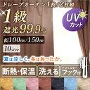 カーテン 遮光 1級 2枚組 ドレープカーテン幅100cm 幅150c...