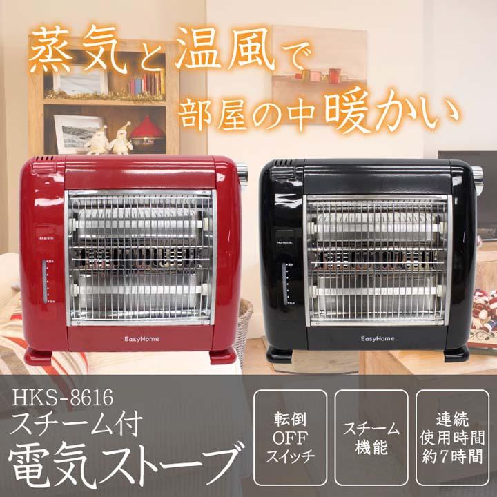 ストーブ・ヒーター, 電気ストーブ  HKS-8616BKRD D