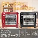 スチーム機能付き電気ストーブ HKS-8616BK・RD暖房...