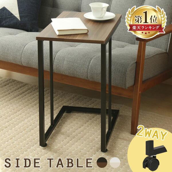 5倍4/2310時迄     サイドテーブルおしゃれ北欧キャスターテーブルSTB-C001WNサイドテーブル木製キャスター付き
