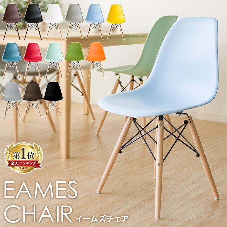 チェア チェアー イームズ チェア オフィスチェア リビングチェア 北欧 おしゃれ イームズチェア リプロダクトテレワーク チェア ダイニングチェア DSW PP-623 椅子 いす イス 木脚 おしゃれ【D】