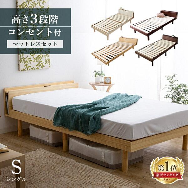 クーポンで800円OFF 5/1710時迄      選べるベッド 《着後レビューで特典》ベッドシングルすのこベッドベッドフレ