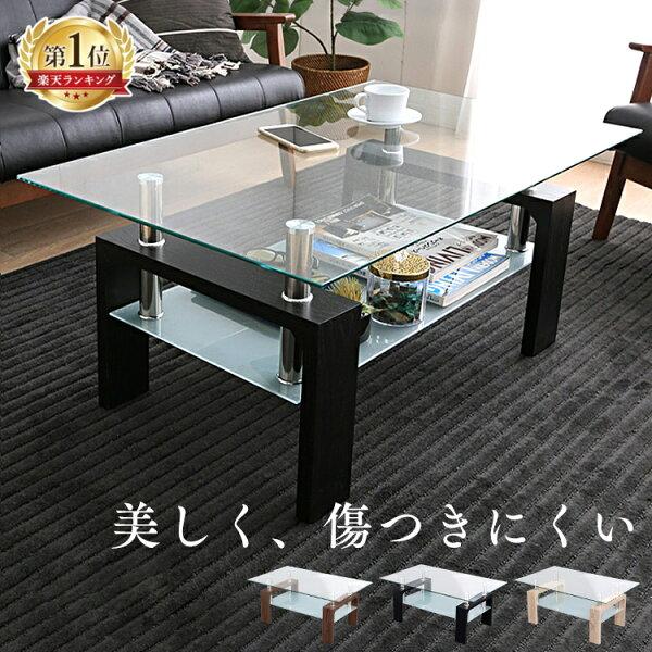 クーポンで500円OFF5/710時迄 テーブルガラステーブルローテーブルセンターテーブルローテーブル大人のガラステーブルリビ