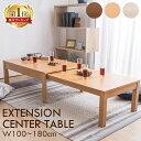 センターテーブル リビングテーブル ローテーブル 伸縮 ガラス おしゃれ キャスター付 収納棚 木製 テーブル ソファテーブル 一人暮らし ローデスク エンティア/ センターテーブル ENTIA