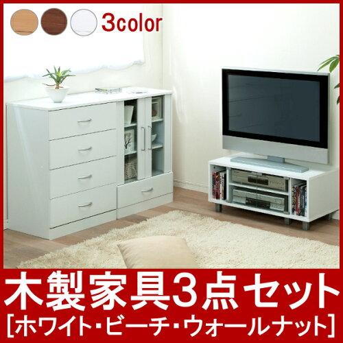 RFシリーズ家具3点セット[ガラスキャビネット RF-9060G/テレビ台 RF-80AV/チ...