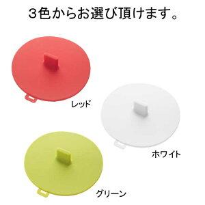 ゆうメール送料無料YAMAZAKIAquaシリーズアクアカップカバーカップカバーフタ蓋マグカップキッチン用品シリコンシリコンラップラップカバー電子レンジ対応かわいいおしゃれ雑貨ホワイト:02877グリーン:02878レッド:02879