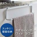 YAMAZAKI TOWERシリーズ タワー タオルハンガーワイドタオ...