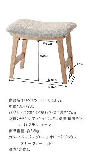 【限定価格】【送料無料】トロペスツールCL-790C木製スツール腰掛イスオットマン7色展開ベージュオレンジグリーンレッドグレーブラウンブルー※北海道・九州地区では送料500円かかります。
