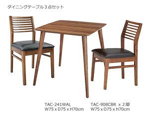 【送料無料】Tomteトムテダイニングテーブル3点セットTAC-241WAL-908CBR