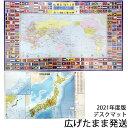 【送料無料】デスクマット 世界地図・国旗2021年モデル デスクマット 県庁所在地 世界地図/日本地図 透...