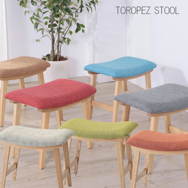 トロペスツール北欧木製おしゃれシンプルナチュラル椅子ファブリック革張りレザーオットマン玄関カフェ完成品CL-790C木製スツール