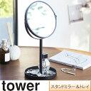 YAMAZAKI タワー スタンドミラー&トレイ 裏面 3倍 拡大鏡 ...