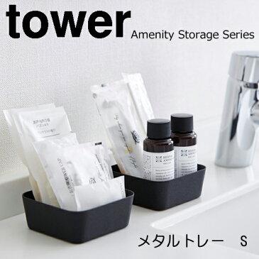 YAMAZAKI タワー メタルトレー S トレイ トレー アメニティー 収納 小物入れ おしゃれ ホテル 旅館 アメニティーグッズ 上質 洗面所 浴室 コンパクト シンプル モノトーン リゾートインテリア 雑貨 便利 ホワイト 04223 ブラック 04224