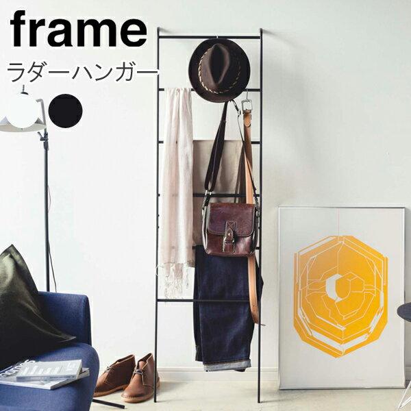 YAMAZAKI フレーム ラダーハンガー おしゃれ 収納 立て掛けハンガー ハンガーラック スカーフ ズボン ベルト 衣類 スリム 雑貨 ホワイト3963 ブラック3964