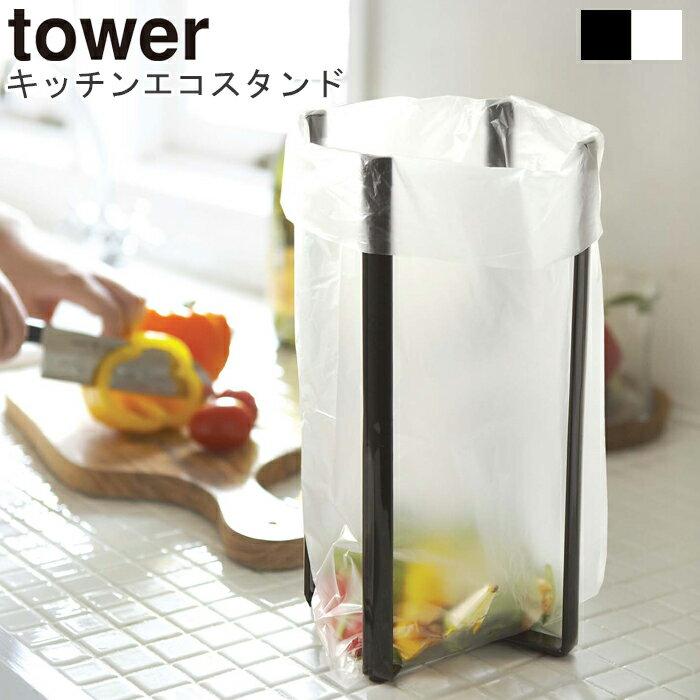 【ポイント10倍】YAMAZAKI TowerシリーズKitchen eco stand Towerキッチンエコスタンドタワー タワースタンド 水切り 乾燥 キッチン ホワイト6784 ブラック6785