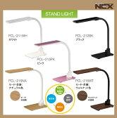 コイズミ・デスクライト・照明LEDスタンドPCL-211WHホワイト・PCL-212BKブラックPCL-213PKピンク・PCL-215NAナチュラル・PCL-216WTブラック(セード・台座:ウォルナット)※ライトのみ