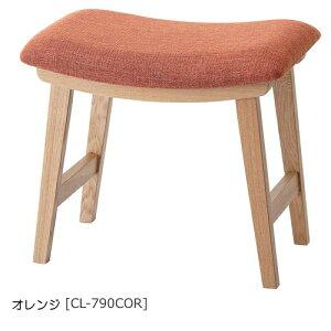 【限定価格】【送料無料】トロペスツールCL-790C木製スツール腰掛イスオットマン3色展開ベージュ/オレンジ/グリーン※北海道・九州地区では送料500円かかります。