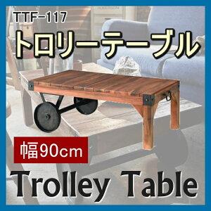 TTF-117トロリーテーブル