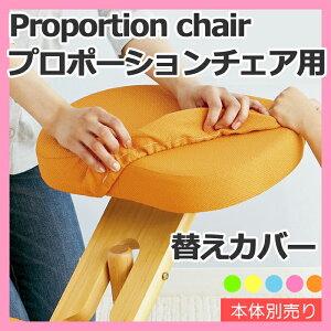 プロポーションチェア専用替えカバー2枚セットソーダレモンライムピーチオレンジCH-889CKCH-88WCH-900CH-990H子供チェアー学習イスバランスチェアー風学習椅子食卓イス※カバーのみの販売です