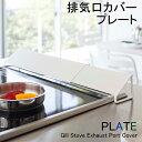 YAMAZAKI Plateシリーズ プレート 排気口カバー排気口 カバー グリル コンロ周り ガード 目隠し キッチン キッチン用品 スリム 小物 雑貨 ホワイト02405 ※北海道・九州地区では送料400円かかります。※中国・四国地方では送料100円かかります。