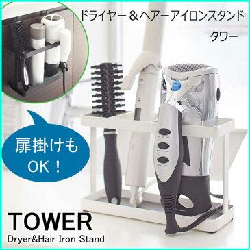YAMAZAKI タワー ドライヤー&ヘアーアイロンスタンドドライヤー ヘアーアイロン スタンド フック付き 洗面所 サニタリー お風呂場 浴室 バスルーム 収納 シンプル スチール おしゃれ ホワイト02284 ブラック02285