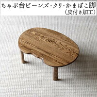 栗無垢材で作った折りたたみちゃぶ台