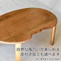 折りたたみテーブル・ちゃぶ台・無垢のテーブル