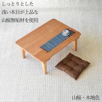 無垢のテーブル無垢のちゃぶ台ヤマザクラ