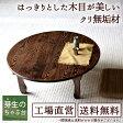 ローテーブル、折りたたみちゃぶ台・円形(丸)80φ・クリ無垢・猫脚・LB(木地色・DB・久遠色)(無垢のテーブル・センターテーブル・折りたたみテーブル・丸テーブル・座卓)05P05Nov16