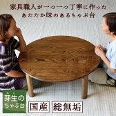 ちゃぶ台 円卓 ローテーブル、折りたたみちゃぶ台90φ・クリ無垢・太鼓脚・LB(木地色・DB・久遠色)(無垢のテーブル・折りたたみテーブル・センターテーブル・丸テーブル・座卓)