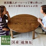 ちゃぶ台 テーブル 折りたたみ センター