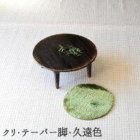無垢で作った丸い折りたたみ式ちゃぶ台