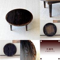 無垢材で作った折りたたみ式ちゃぶ台・クリ・久遠色