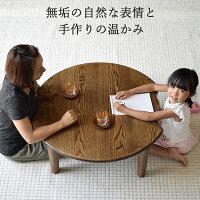 熟練の家具職人が作り上げる丸いちゃぶ台・ライトブラウン色