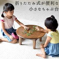 赤ちゃんやお子様に最適、ミニちゃぶ台木地色
