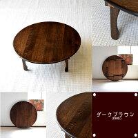 ちゃぶ台、ローテーブル、折りたたみ式テーブル