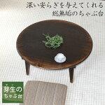 タモ無垢材で作った丸い折りたたみちゃぶ台