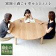 ちゃぶ台、円卓、ローテーブル、折りたたみちゃぶ台120φ・タモ無垢・TR脚・木地色(木地色・DB・久遠色)(無垢のテーブル・折りたたみテーブル・センターテーブル・丸テーブル・座卓)