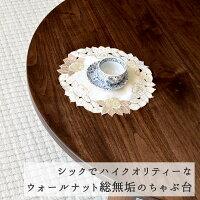 無垢のウォールナットの折りたたみテーブル