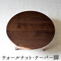 丸いテーブル・ウォールナットちゃぶ台