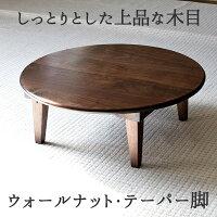 世界三大銘木ウォールナットのテーブル詳細画像