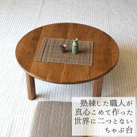山桜無垢・ライトブラウン色の折りたたみちゃぶ台