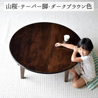 無垢・ちゃぶ台・無垢のテーブル・山桜