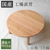 ちゃぶ台 円卓 ローテーブル、折りたたみちゃぶ台・円形(丸)110φ・ヤマザクラ無垢・TR脚・木地色(LB・DB・久遠色)(無垢のテーブル・折りたたみテーブル・丸テーブル・座卓)