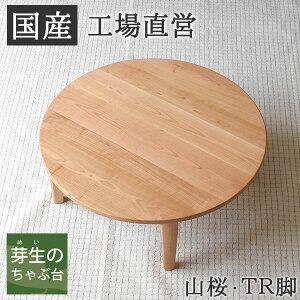 ちゃぶ台 テーブル 折りたたみ ヤマザクラ