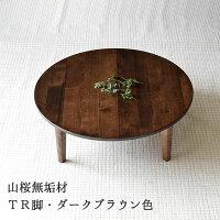 ちゃぶ台山桜TR脚・アップ画像