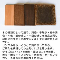 木地サンプル